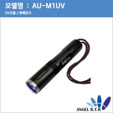 [A-ONE LITE][AU-M1UV 자외선라이트/UV 모듈후레쉬/낚시 써치라이트/본체