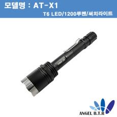 [A-ONE LITE][AT-X1 써치라이트/후레쉬/T6 LED/1200루멘/사냥용
