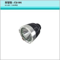 CU-H4 헤드랜턴/헤드라이트/전조등
