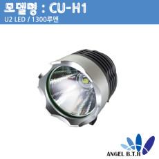 포유라이트/CU-H1 헤드라이트/헤드랜턴/전조등/라이트/LED라이트