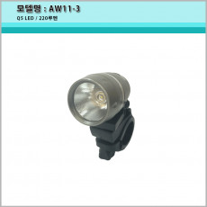 AW11-3 헤드라이트/헤드랜턴/라이트/전조등