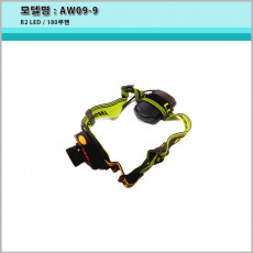 AW09-9 헤드랜턴/헤드라이트/전조등