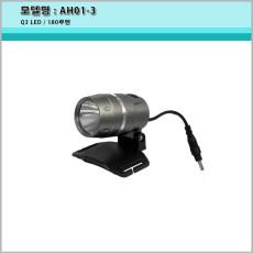 AH01-3 헤드랜턴/헤드라이트/전조등