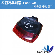 AW55-AO 후미등/안전등