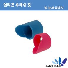 후레쉬 갓/ 빛을 모아줌/ 눈부심방지/파랑/분홍