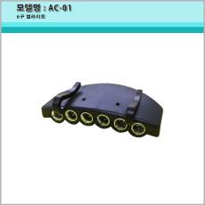 AC-01 캡라이트