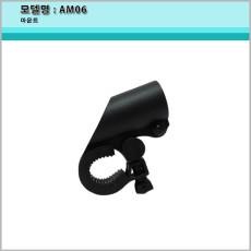 AM06 원통식 고정형 마운트/자전거 거치대