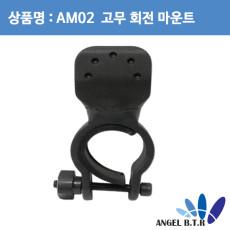 AM02 고무마운트/회전마운트/ 라이트 자전거거치대