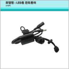 LED용 컨트롤러