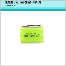 NI-MH 3.6v 700mAh 전화기배터리