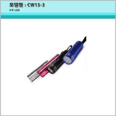 CW15-3 미니후레쉬/9구 LED/배터리미포함