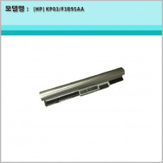 [HP]KP03 F3B95AA HSTNN-YB5P TPN-C112 Pavilion ToouchSmart 11 Notebook PC Series정품배터리(주문예약)