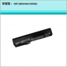 [HP/COMPAQ] QK644AA SX06XL 6cell Elite book 2560P 2570p COMPAQ CQ57-300 정품 배터리