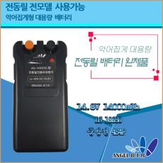 전동릴배터리/전동릴 전제품 사용/대용량배터리/파워뱅크/악어집게형