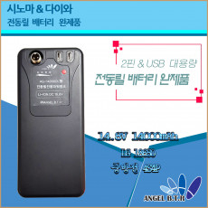 전동릴배터리/시마노&다이와전용/2핀&USB2구/대용량배터리