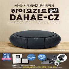 [공기청정기]음이온 차량용/가정용 겸용/DAHAE-CZ/공기정화/살균/탈취