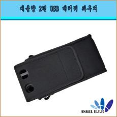 [파우치]2핀&usb/4s4p 대용량 배터리 파우치