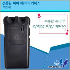 악어집게형/전동릴배터리 케이스/대용량/전동릴 전제품 사용가능/D형