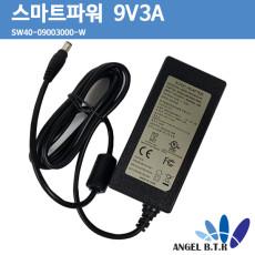 [스마트파워] SW40-09003000-W/9V 3A/9v3a/5.5x2.1 /SMPS방식 세계인증제품