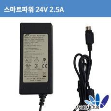[스마트파워/POWER-TEK] SW60-24002500-W 24V2.5A 4핀(우/좌)아답터