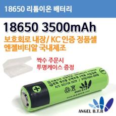 [리튬이온배터리]보호회로 18650 3500mAh/3.7V3500mAh/18650배터리