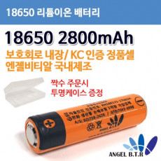 [리튬이온배터리] 보호회로 18650 2800mAh/3.7V2800mAh/ 18650배터리