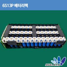 [중고]배터리팩 2200mah 6S13P