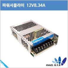 [파워서플라이] pmc-12v100w1AA/12V8.34A/12V 8.34A/100W /LED 스위칭 전원공급장치 /power supply