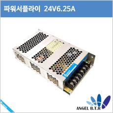 [파워서플라이] PMC-24V150W1AA  24V6.25A /24V 6.25A /150W/ 스위칭 전원 공급장치/power supply