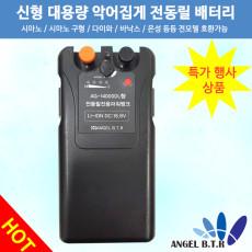 특가기획상품 악어집게형 대용량 전동릴 배터리 14.8v10400mah 14.8v 10400mah (전동릴 전모델 호환가능)