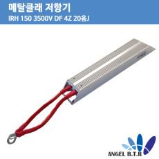 [시멘트 저항] RARA IRH150  3500V DF-4Z  20옴J /메탈 클래드저항
