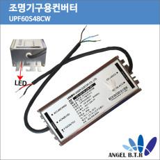 upf60s48w 48v1.25a/48v 1.25/조명용 컨버터