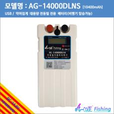 [에이원 피싱] 신품출시 파워 전동릴 배터리 14.8V 10400mAh 선상낚시,바다낚시 전동릴 사용