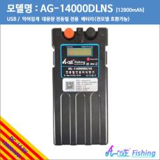 [에이원 피싱] 신품출시 파워 전동릴 배터리 14.8V 12800mAh 선상낚시,바다낚시등 전동릴 사용