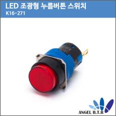 [중고][LED 제어용 스위치]KACON 카콘 K16-271 R(적색)/ 16파이 24VDC  1C 누름버튼(복귀) 조광 원형 LED 스위치/ 낱개(1개)